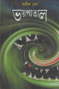 BhoyPatal by Anish Deb ebook