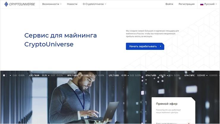 Акция от Cryptouniverse
