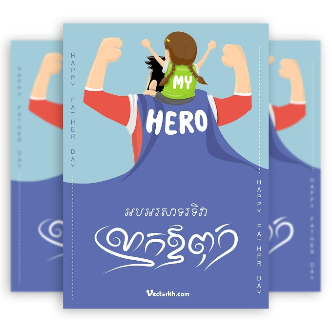 happy father's day vector free download khmer happy father day vector free