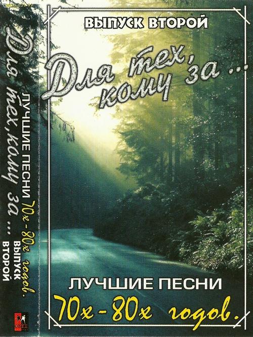 ПЕСНИ 70Х80 ГОДОВ СКАЧАТЬ БЕСПЛАТНО