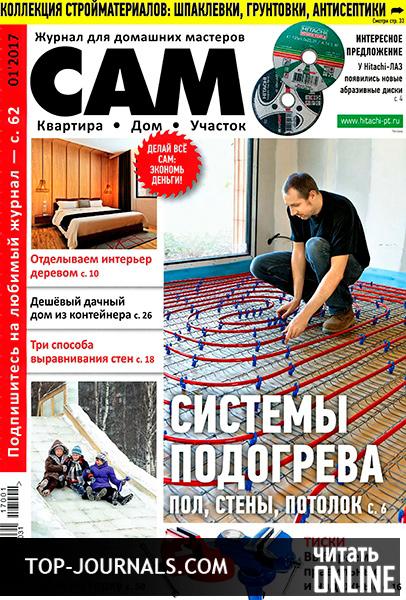 журнал сам 2017 скачать торрент