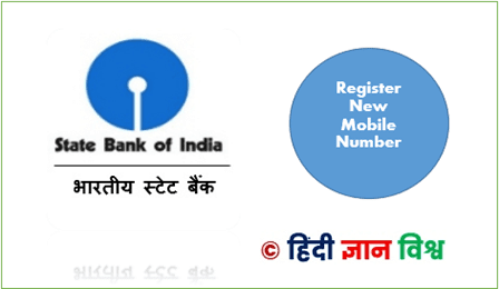 SBI Me Mobile Number Register Kaise Kare
