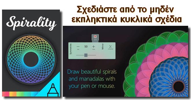 [Προσφορά]: Spirality - Το σχεδιαστικό πρόγραμμα που φτιάχνεις καλλιτεχνικά μοτίβα εντελώς δωρεάν για λίγες ημέρες