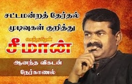 Seeman – Election Results – Vikatan Interview