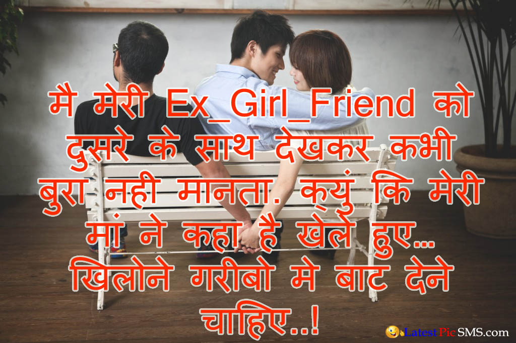 ex gf cheating jokes pics