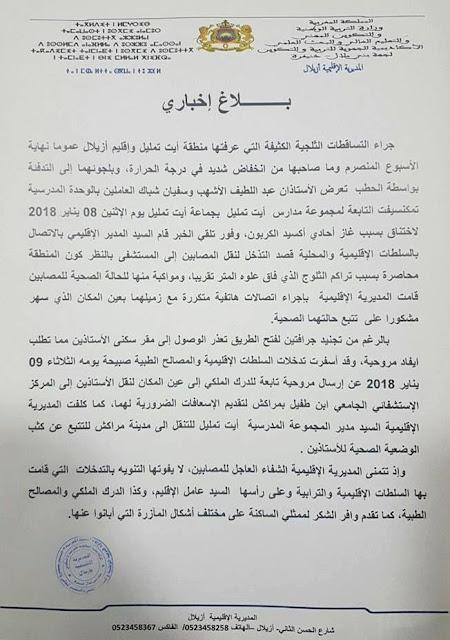 مديرية أزيلال : تدخل لإنقاذ أستاذين تعرضا للإختناق بعد محاصرتهما بالثلوج