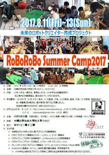 RoboSummerCamp2017Flyer