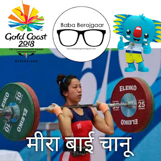 Female Indian weigh lifter Meerabai chaanu