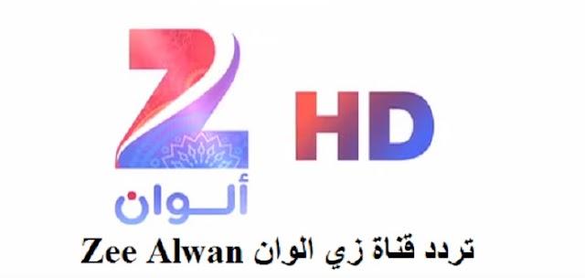 """تردد قناة زي الوان """"Zee Alwan"""" للدراما ومسلسلات الهندية 2018"""