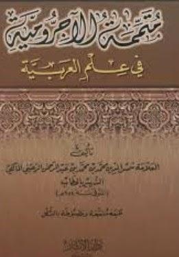 Syarh Jurumiyah MP3 bahasa Arab