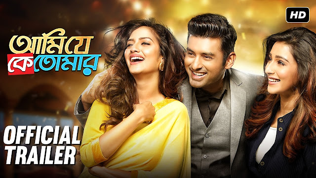 Ami Je Ke Tomar (2017) Bengali Full Movie DVDRip