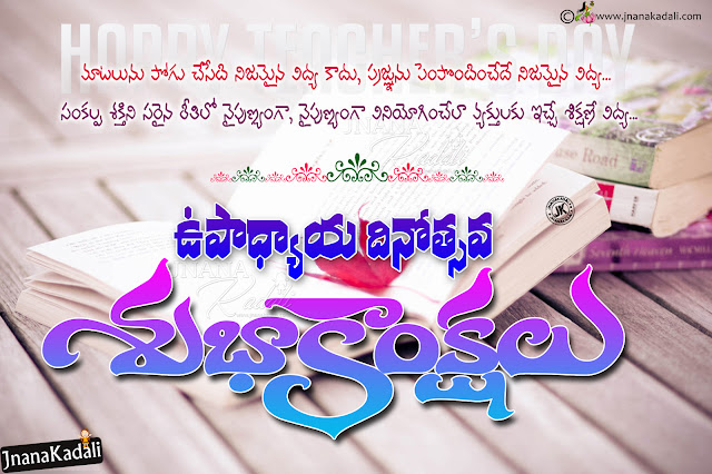 online telugu teachers day greetings, Happy Teachers day Quotes hd wallpapers