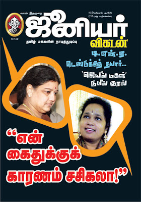 Junior Vikatan July 2012 Pdf