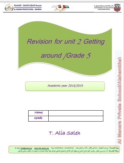 ورقة عمل مراجعة الوحدة الثانية في اللغة الانجليزية للصف الخامس