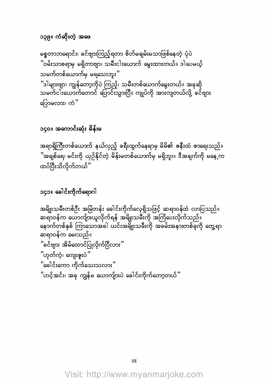 Unlucky Father, myanmar jokes