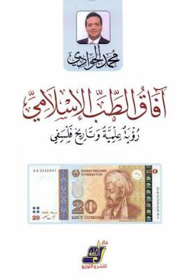 كتاب آفاق الطب الإسلامي - رؤية علمية وتاريخ فلسفي