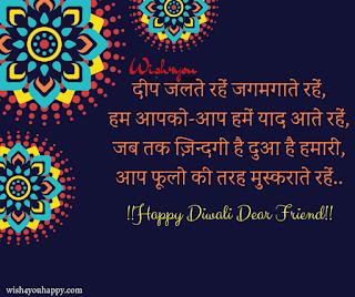 Hai Dua Hai Hamari, Happy Diwali Message For Friend
