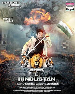 Sher E Hindustan Bhojpuri Movie Poster |  Dinesh Lal Yadav Nirahua