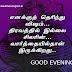 Good Evening Kavithai | Good Evening Kavithai In Tamil
