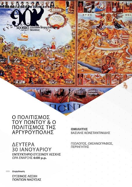 «Ο Πολιτισμός του Πόντου & ο Πολιτισμός της Αργυρούπολης»