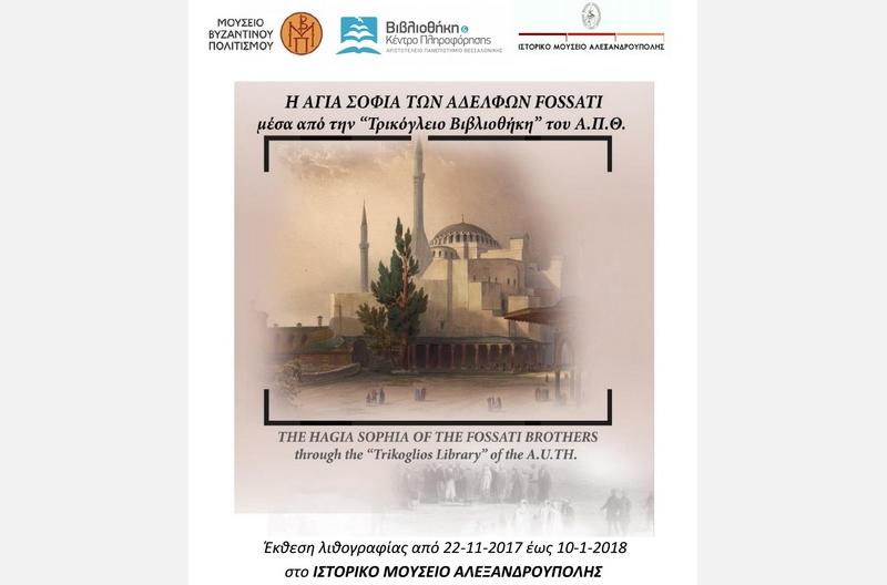 """Έκθεση λιθογραφίας """"Η Αγία Σοφία των αδελφών Fossati"""" στο Ιστορικό Μουσείο Αλεξανδρούπολης"""