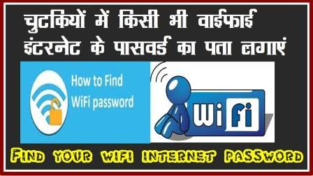 Get any WiFi username password on android