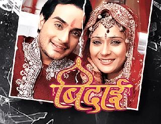 Bidaai ANTV Episode 36