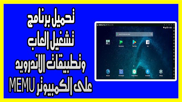 تحميل برنامج تشغيل العاب وتطبيقات الاندرويد على الكمبيوتر MEmu