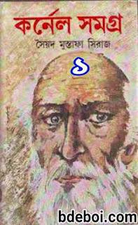 কর্ণেল সমগ্র ১ - সৈয়দ মুস্তাফা সিরাজ Colonel Samogro 1 by Syed Mustafa Siraj pdf