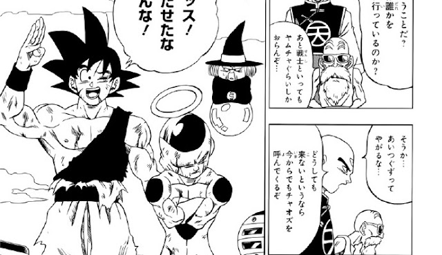 Dragon Ball Super manga chapter 32 complete