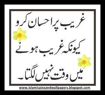 PAIGHAM 786: Beautiful Aqwal E Zareen (Golden Words
