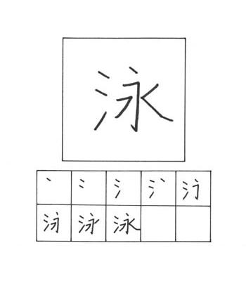 kanji berenang