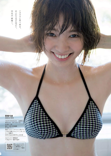 朝香りほ Asaka Riho Weekly Playboy No 44 2017 Images
