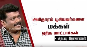 Exclusive Interview R. Parthiepan 15-08-2017 Puthiya Thalaimurai Tv