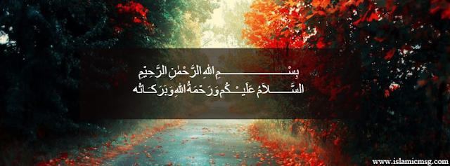 stylish font bismillah