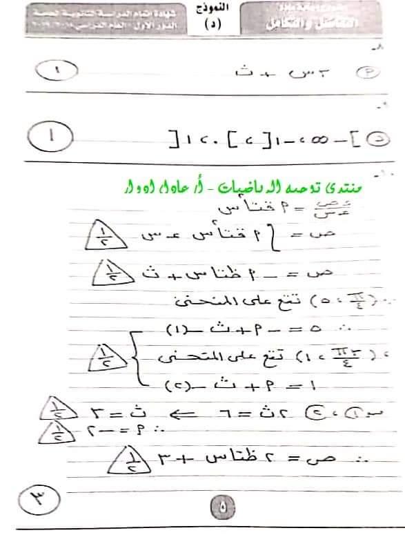 نموذج الاجابة الرسمى لامتحان التفاضل والتكامل ثانوية عامة دور أول 2019 - موقع مدرستى