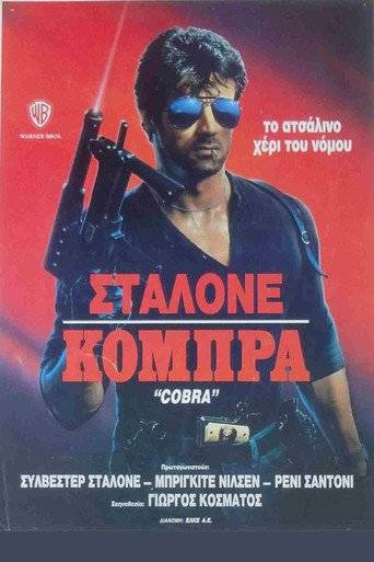 Cobra (1986) ταινιες online seires oipeirates greek subs