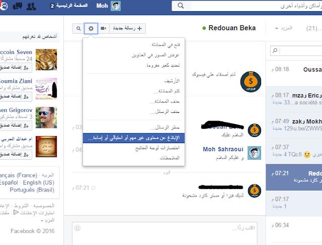 طريقة حذف جميع الرسائل التي أرسلتها داخل حساب صديقك على الفيسبوك وكأنك فتحت حسابه
