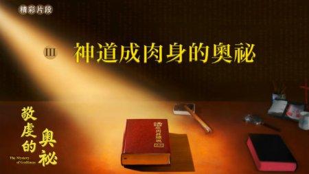 東方閃電|全能神教會圖片