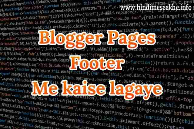 blogspot-website-ke-page-links-footer-me-kaise-dikhaye