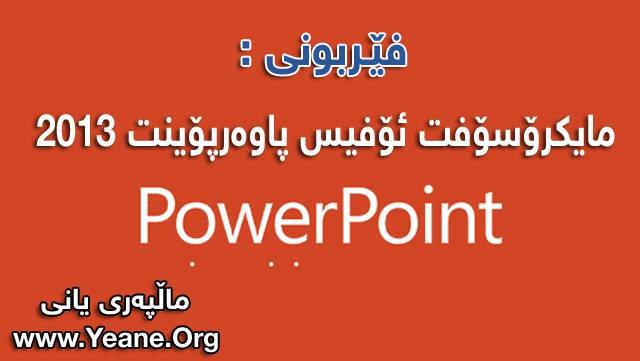 فێركاری : فێربونی  مایكرۆسۆفت ئۆفیس پاوهرپۆینت Microsoft Office PowerPoint 2013