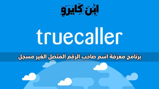 برنامج truecaller لكشف الاسماء ولارقام