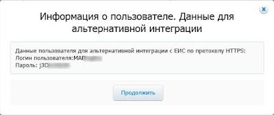 логин и пароль на портале закупок zakupki.gov.ru