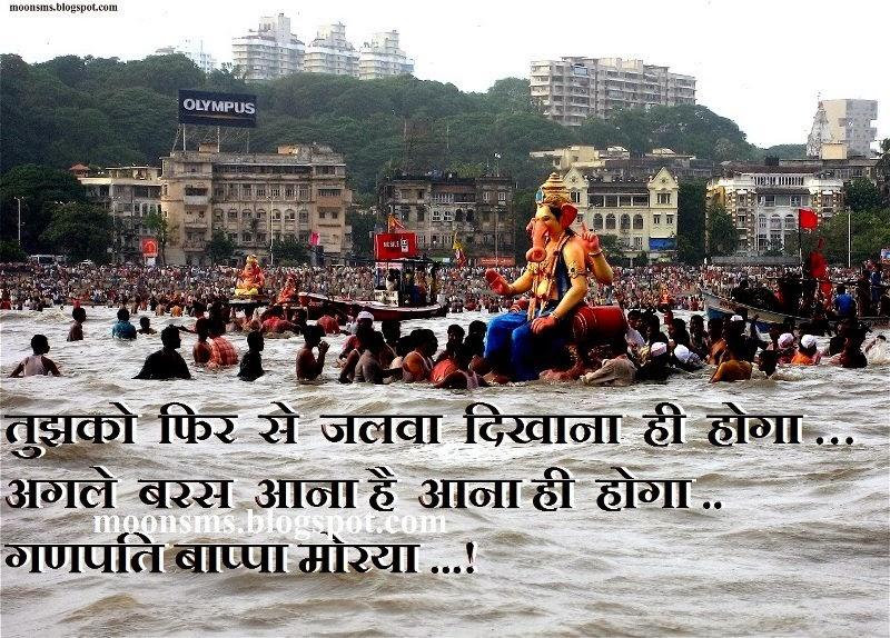 Ganesh visarjan 2014 sms Ganapati Anant Chaturdashi messages in marathi english hindi with Ganpati गणपति विसर्जन गणेश विसर्जन  images picture Photo Hd wallpaper