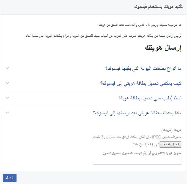 كيفية إسترجاع حساب فيسبوك معطل بطريقة رسمية