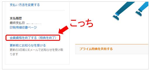 アマゾンプライム会員(Amazon Prime)解約手続き_自動更新設定の解除その1
