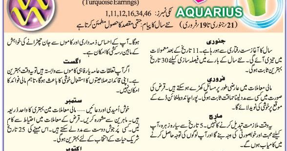 Aquarius Horoscope In Urdu 2017 Aquarius Horoscope Urdu 2017