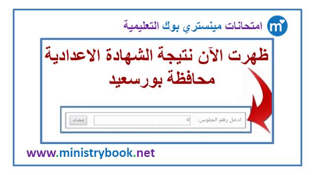 نتيجة الشهادة الاعدادية محافظة بورسعيد 2020