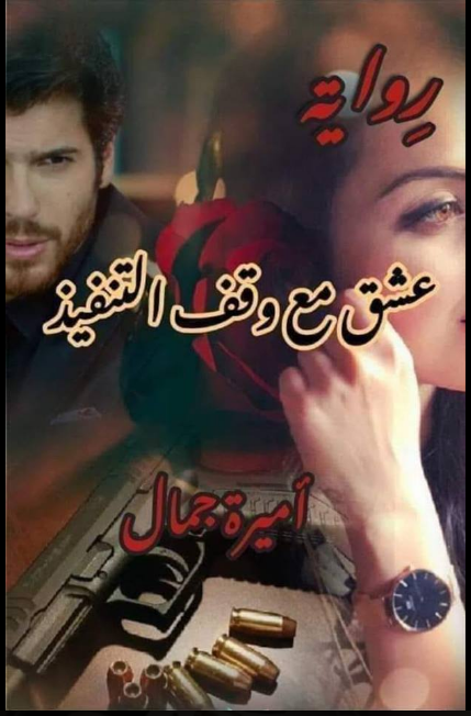 رواية عشق مع وقف التنفيذ كاملة - أميرة جمال
