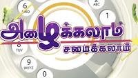 Azhaikalam Samaikalam | 05/01/2018 | PuthuyugamTV